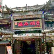 滇西坝子大理会馆