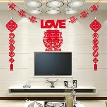 【满32元包邮】新房布置婚房装饰用品 创意结婚客厅卧室拉花