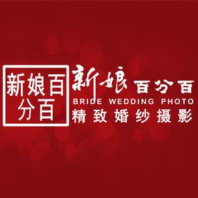 大荔新娘百分百婚纱摄影