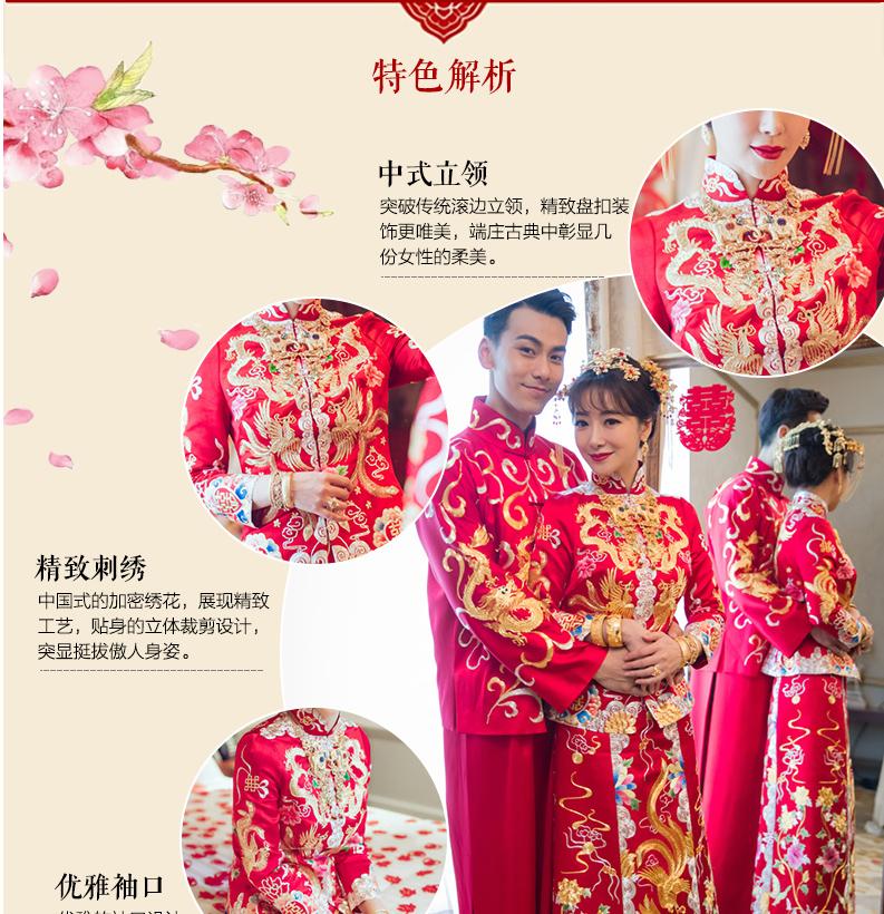 陈紫函同款秀禾服新娘中式嫁衣婚礼敬酒服图片