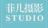 北京菲儿摄影工作室