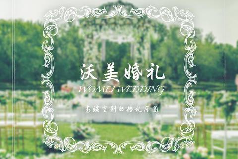 奥森婚礼庄园