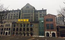 重庆鑫继盛酒店管理有限公司(金秋盛宴)