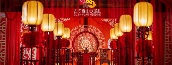 绵阳中式婚礼古今缘婚庆品牌-定制-策划