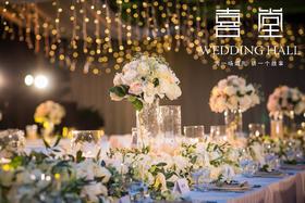 【喜堂婚礼策划】高端西式餐厅婚礼