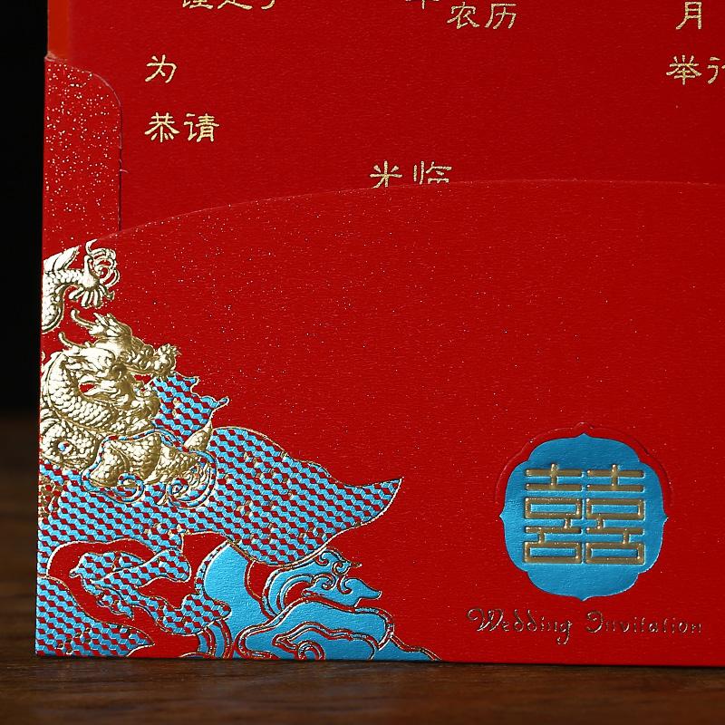 2017新款中式结婚喜帖婚礼创意请帖个性中国风龙凤红包式请柬