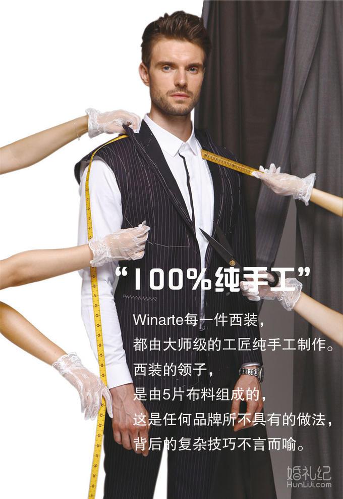 【全明星品牌Winarte维纳提】经典商务衬衫