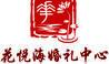 苏州花悦海婚礼中心