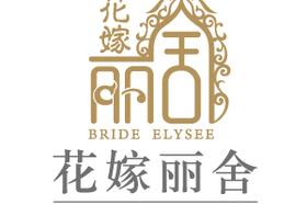 花嫁丽舍一站式私人婚礼会所尊荣馆