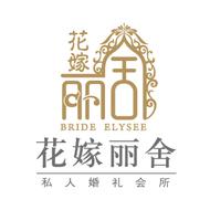 花嫁丽舍私人婚礼会所(吴中路店)
