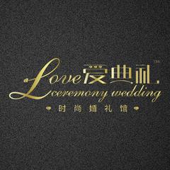 广州爱典礼时尚婚礼策划馆