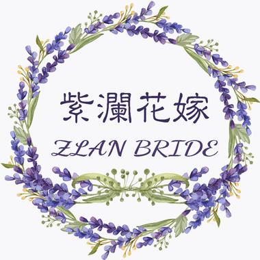 紫澜花嫁婚纱艺术空间