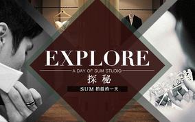 【韩国首尔sum】《探秘SUM拍摄的一天》