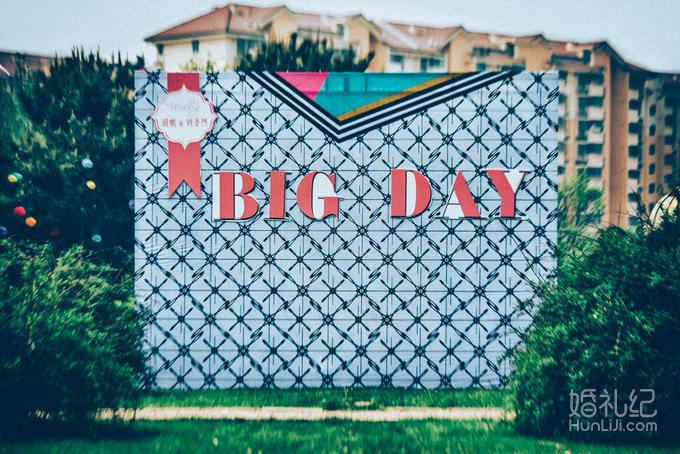 德堡一站式 | BIG DAY