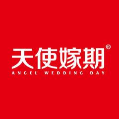 天使嫁期婚纱摄影