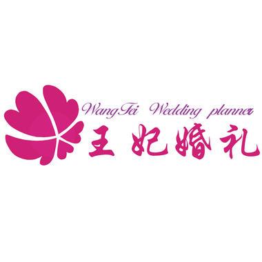 郑州王妃婚礼策划