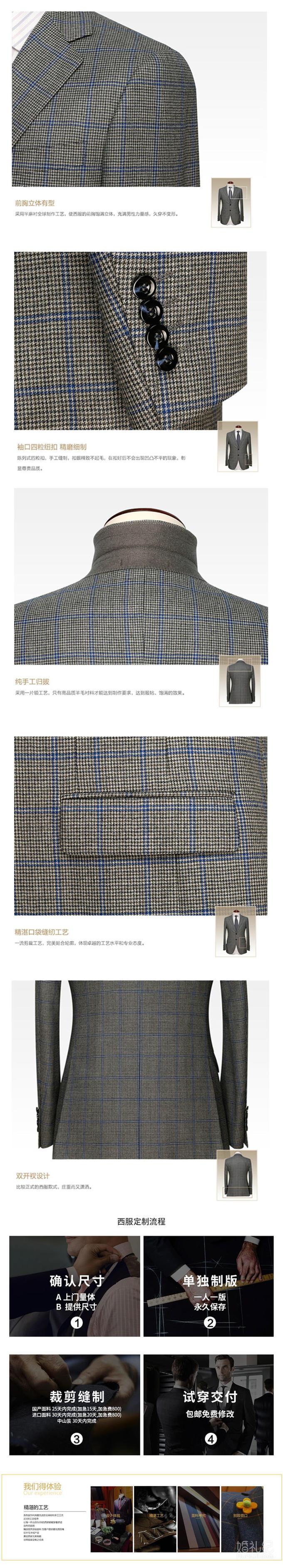 华贵尊享-灰色格纹套西系列