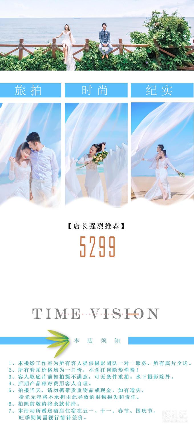 【店长强烈推荐】5299元  20大主题拍摄