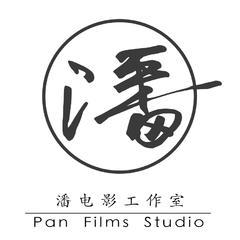 潘电影工作室