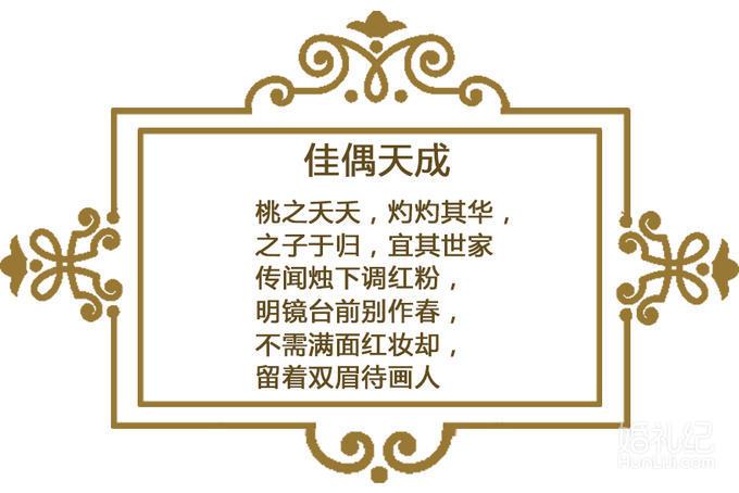 【Meet】中国风案例--佳偶天成