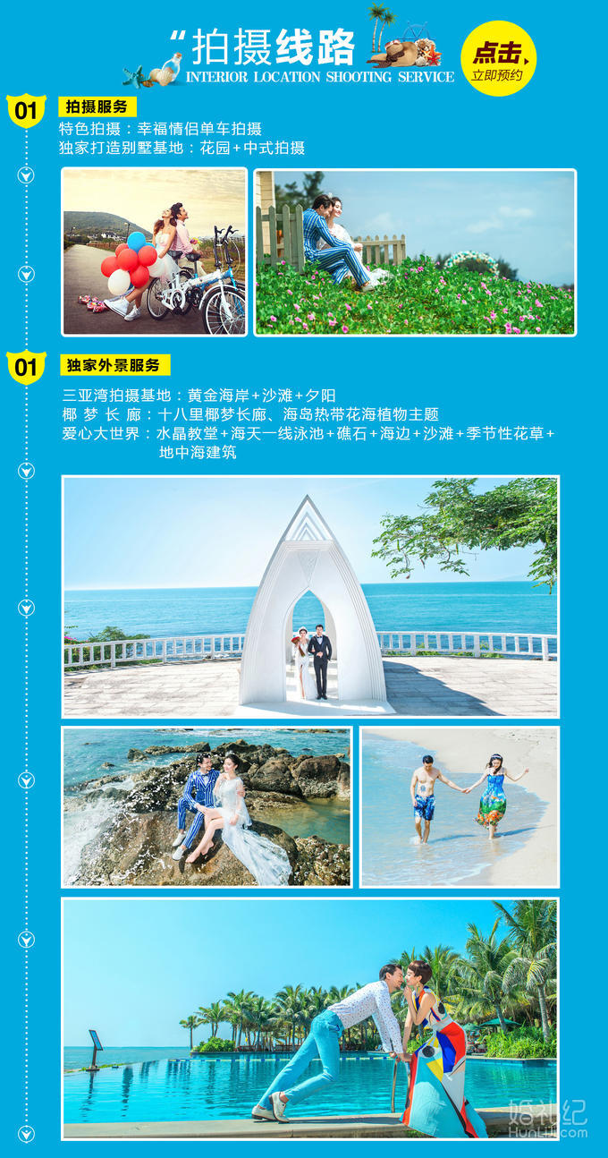 3天2晚蜜旅酒店婚纱照主题越野车+水下+夜景拍摄
