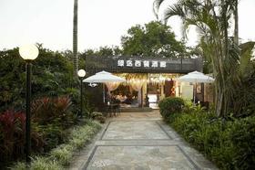 绿岛西餐酒廊(流花店)