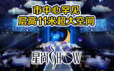 星尚·Show