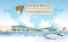 苏州国际博览中心
