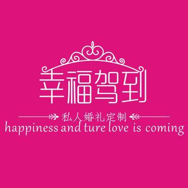 幸福驾到私人婚礼定制