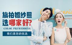 苏禾摄影婚礼纪线上特惠团购套餐