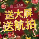 彩虹堂创意婚礼体验馆(东直门店)