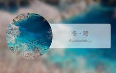 【爱式新文化】冬·藏(豪华典雅套系)