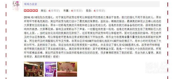 【彩虹堂】梦幻公主粉蓝婚礼 长峰假日