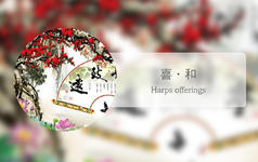 【爱式新文化】喜·和(新派中式婚礼)