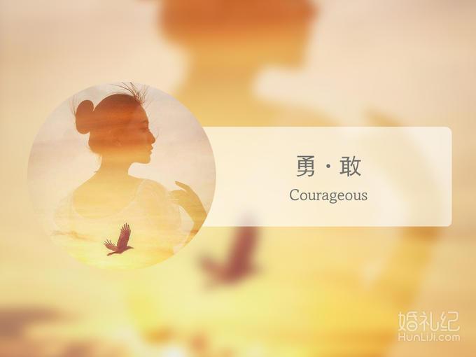 【爱式新文化】勇·敢(奢华欧式婚礼)