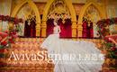 【薇拉上善】婚礼纪特供3380专属婚纱跟妆套餐