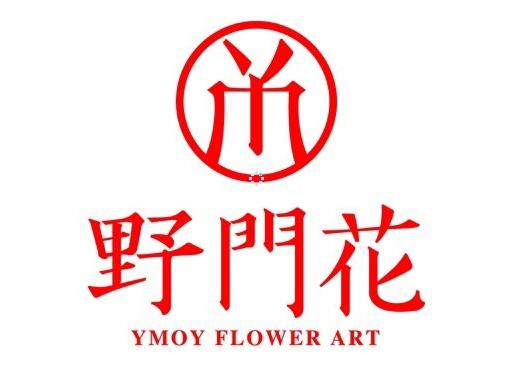 野门花艺术馆