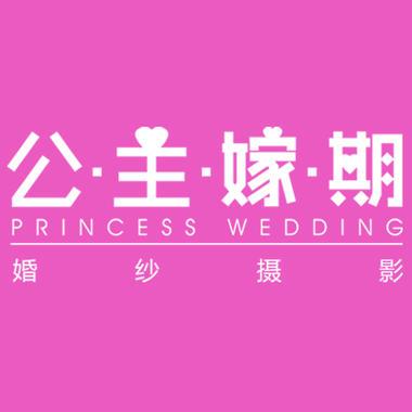 公主嫁期婚纱摄影