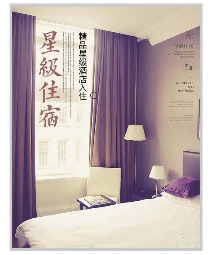 罗曼庭丨24小时免费接机·蜜月酒店住宿特惠套餐!