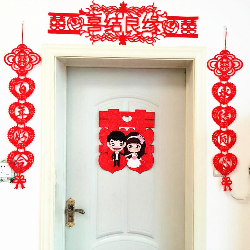 婚庆用品婚礼婚房拉花新房客厅装饰布置红色拉福喜字结婚拉花