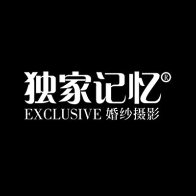 厦门独家记忆下载app送62元彩金摄影有限公司旗舰店
