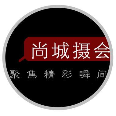 青岛尚城摄会