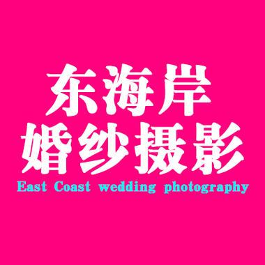 东海岸婚纱摄影