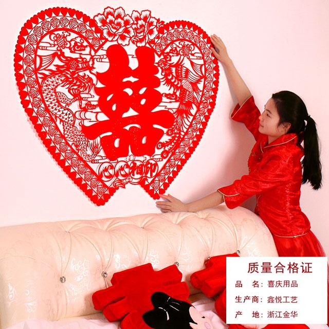 结婚喜字床头喜字婚房客厅装饰布置窗花剪纸