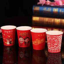 结婚纸杯婚庆纸杯结婚一次性杯子喜庆纸杯-心喜家有喜事