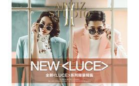 全新《LUCE》系列限量预售