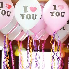 结婚气球婚礼用品婚房装饰 I lOVE YOU气球拍照场景布