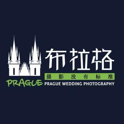 布拉格婚纱摄影体验店