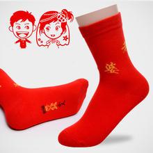 结婚喜庆本命年 红袜子 老公老婆情侣中筒袜 踩小人棉袜全棉袜