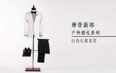 摩登新郎-户外婚礼-白色礼服套装